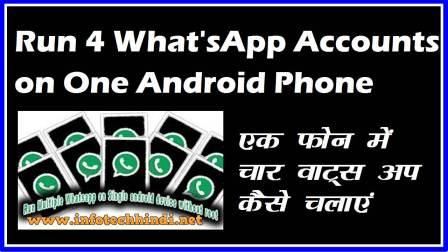Run 4 What'sApp Accounts on One Phone