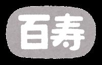 長寿祝いのイラスト文字(百寿・横書き)