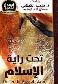 تحميل كتاب تحت راية الإسلام pdf - نجيب الكيلاني - ط الصحوة