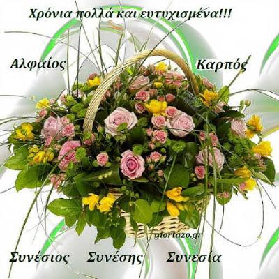 26 Μαΐου  🌹🌹🌹 Σήμερα γιορτάζουν οι: Αλφαίος, Καρπός, Συνέσιος, Συνέσης, Συνεσία giortazo