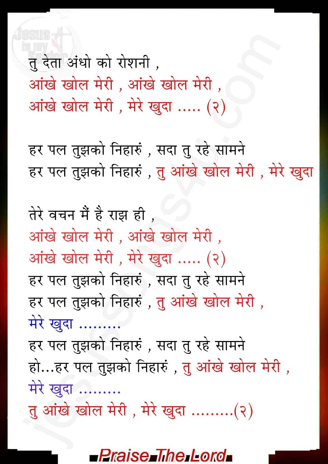 Lyrics Center Lyrics Hindi Songs Hindi songs starting with letter a. lyrics center lyrics hindi songs