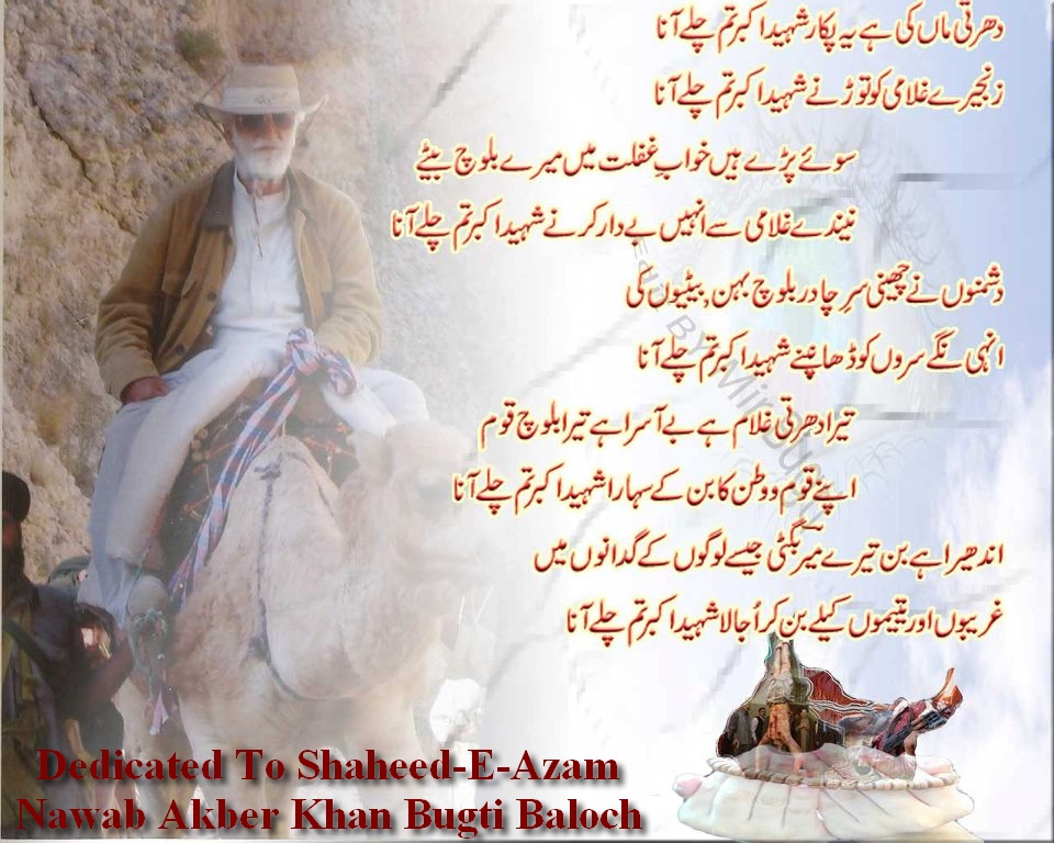 Dedicated To Nawab Akbar Khan Bugti Baloch | Dera Bugti