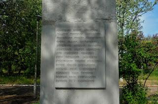 Клебан-Бик. Парк. Військовий меморіал
