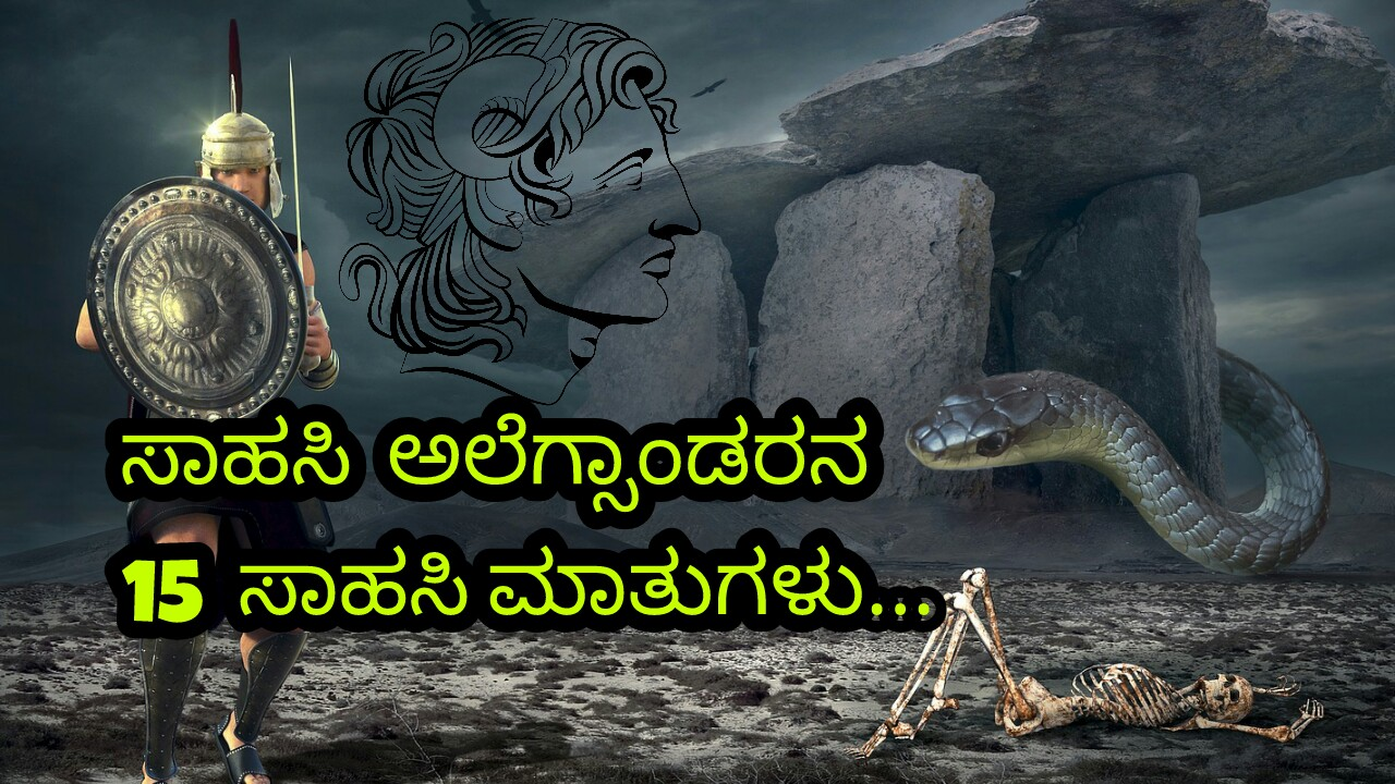 ಸಾಹಸಿ ಅಲೆಗ್ಸಾಂಡರನ 15 ಮಾತುಗಳು ; 15 Quotes Of Alexander The Great in Kannada