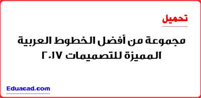 خطوط عربية , تصميم , خطوط عربية 2017 , أحدث الخطوط العربية 2017 , خطوط عربية جديدة,تصميم خطوط عربية,تصميم,