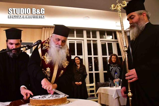 Ο Μητροπολίτης Αργολίδας έκοψε την Πρωτοχρονιάτικη πίτα των Φίλων Εθελοντών Συσσιτίου Ευαγγελίστριας Ναυπλίου (βίντεο)