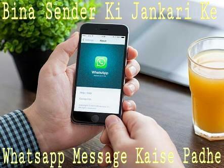 Sender-Ko-Jane-Bina-Whatsapp-Message-Kaise-Read-Kare