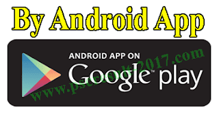 PSC Result 2018 By Android App,PSC Result 2018 By App