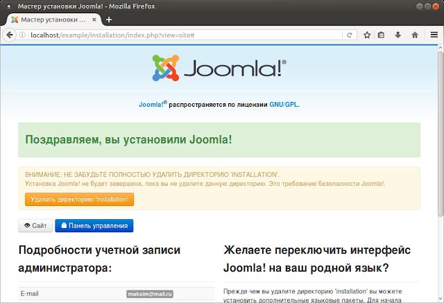 Завершающая страница установки Joomla