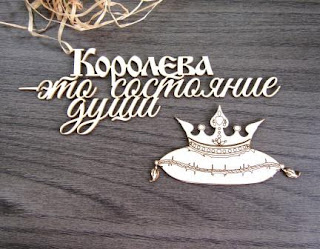 http://www.лазер39.рф/katalog/raznye-nadpisi/koroleva-eto-sostoyanie-dushi