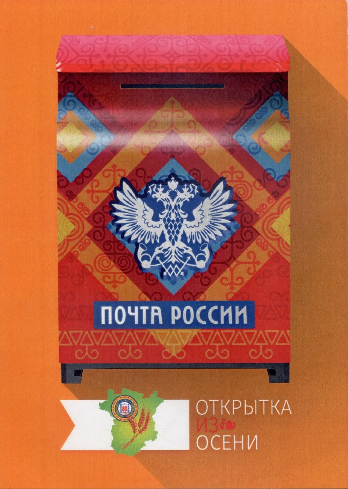 Утро света, почта россии открытка