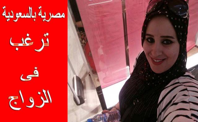 إمرأة مصرية  مقيمية في المملكة العربية السعودية ترغب فى الزواج