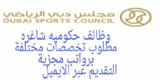 مجلس دبي الرياضي يوفر وظائف حكوميه شاغره الامارات ٢٠١٨