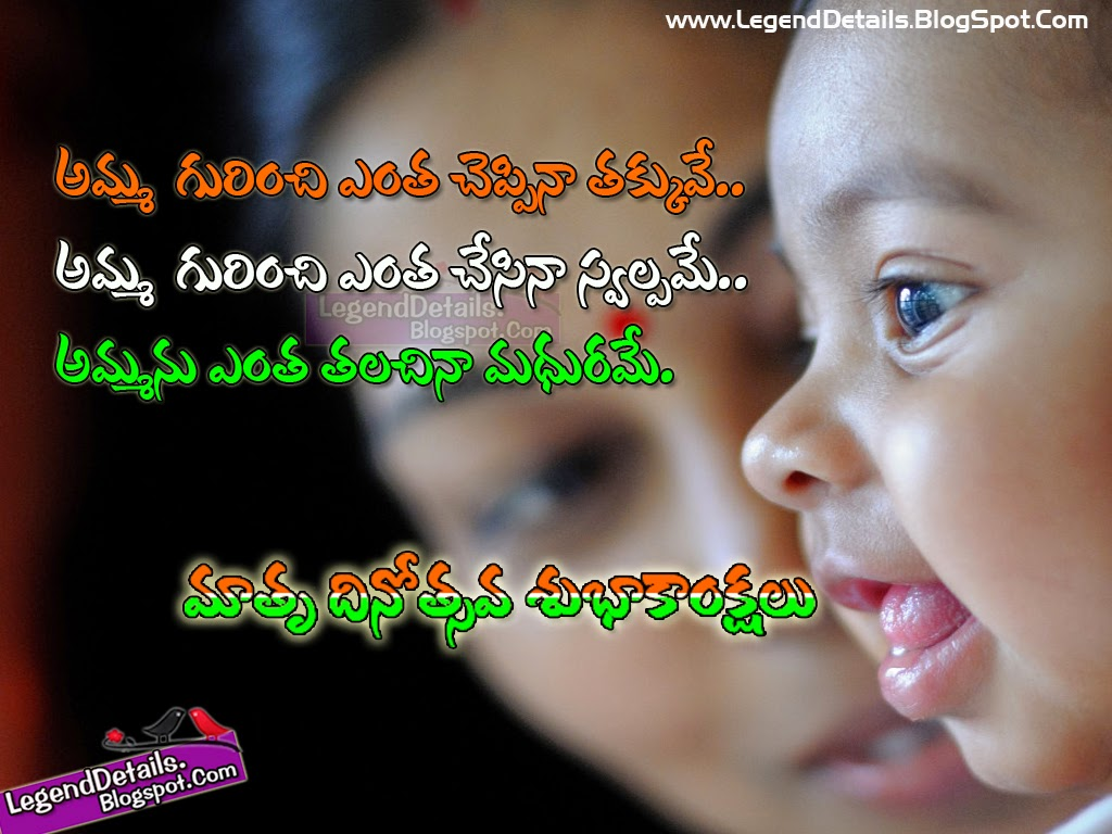 Beautiful Telugu Mothers Day Quotes Wishes Legendary Quotes