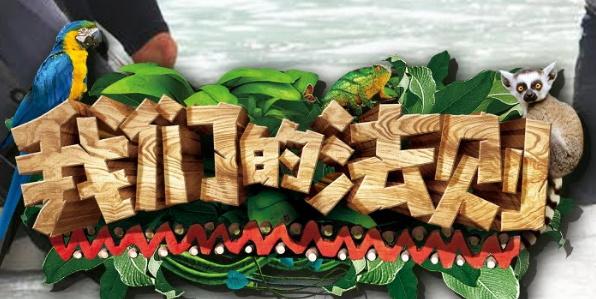 我們的法則 Law of the Jungle China (叢林法則中國版)