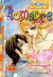 การ์ตูนอัพใหม่ Romance เล่ม 95