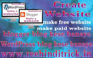Blog website kaise banaye - Full guide 1
