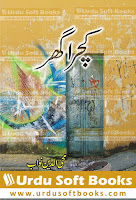 Kachra Ghar by Mohiuddin Nawab