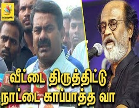 Seeman advice to Rajinikanth | Speech