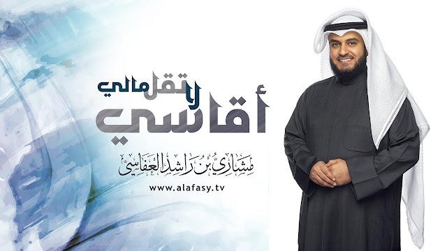 لا تقل مالي أقاسي مشاري راشد العفاسي
