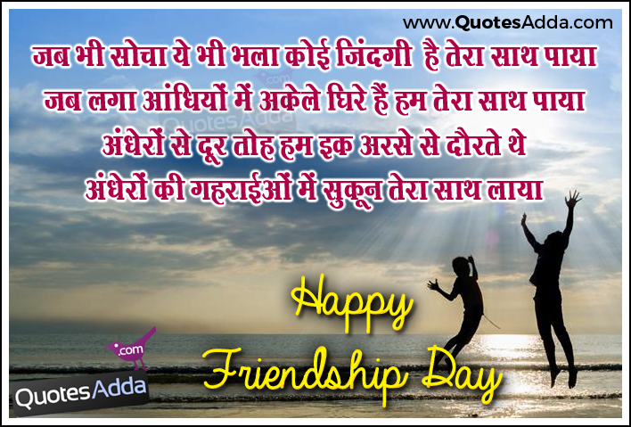Best Thoughts On Friendship In Hindi The Christmas Tree