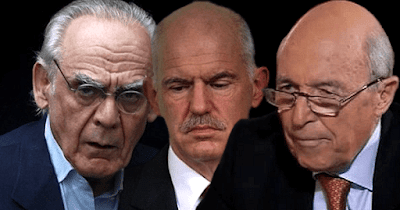 tsoxatzopoulos-papandreou-simitis