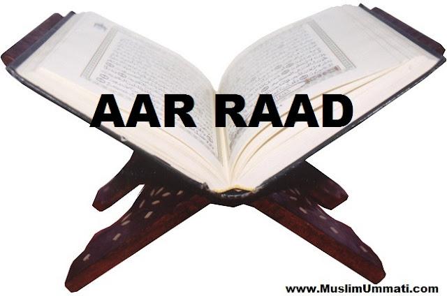 13 Surah Ar Raad
