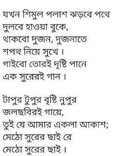 Tapur Tupur Lyrics Rosogolla