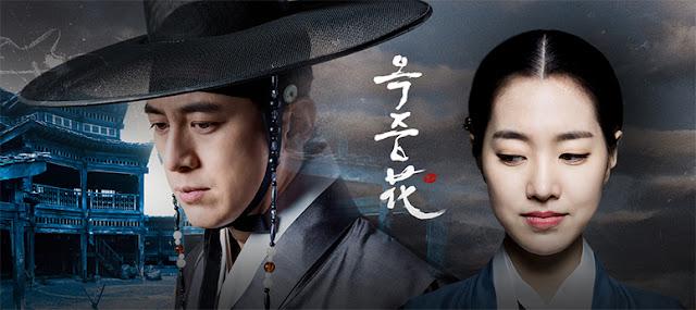2016年韓劇 獄中花線上看