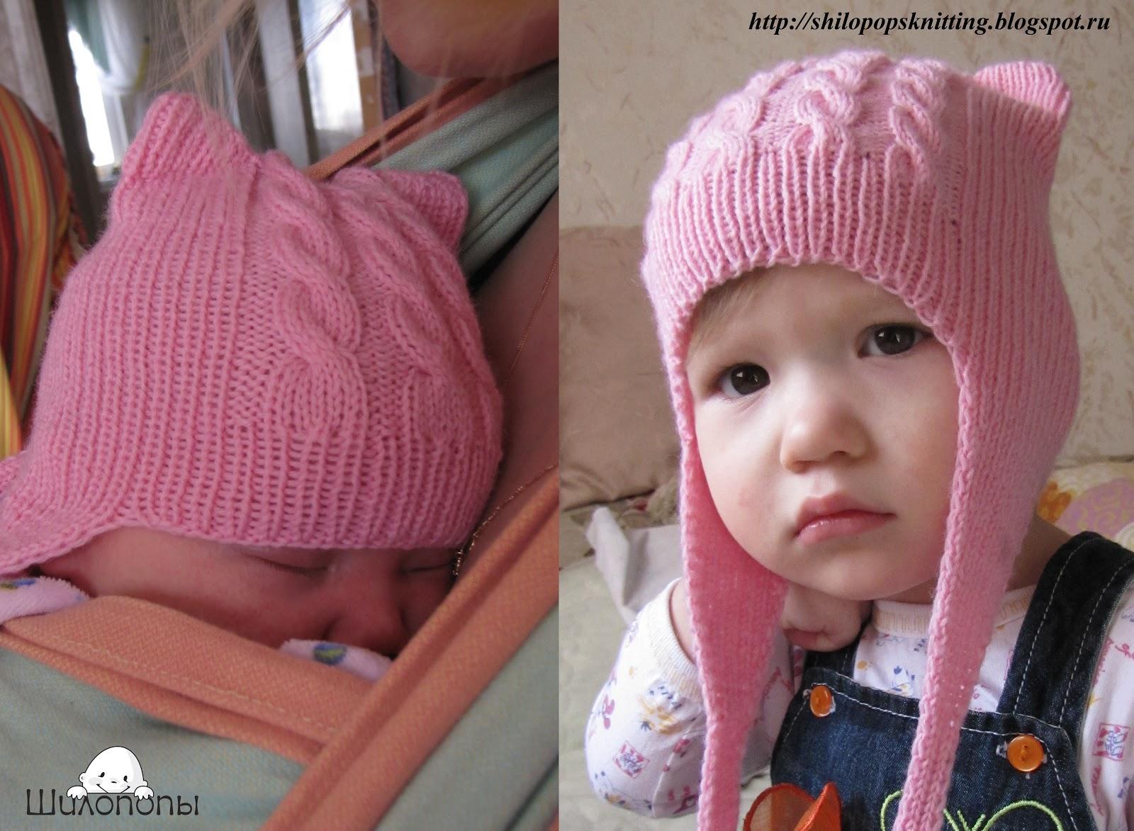 шилопопское вязание на заказ шапка для детей четвероушка
