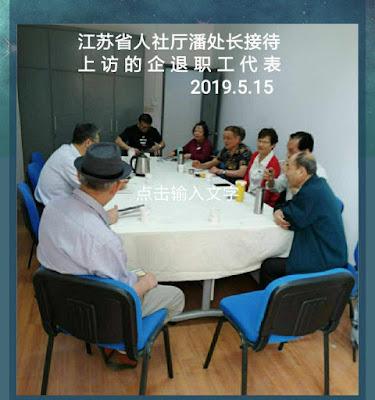 江苏企业退休职工维权代表到省人社厅上访