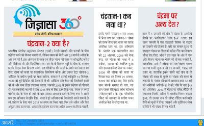 https://epaper.prabhatkhabar.com/1993884/Awsar/Awsar#page/6/1