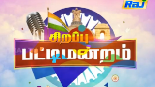 Watch Raj Tv Independence Day Special Sirappu Pattimandram 15th August 2016 Full Program Show 15-08-2016 Raj Tv Suthandhira dhinam sirappu nigalchigal Youtube Watch Online Free Download