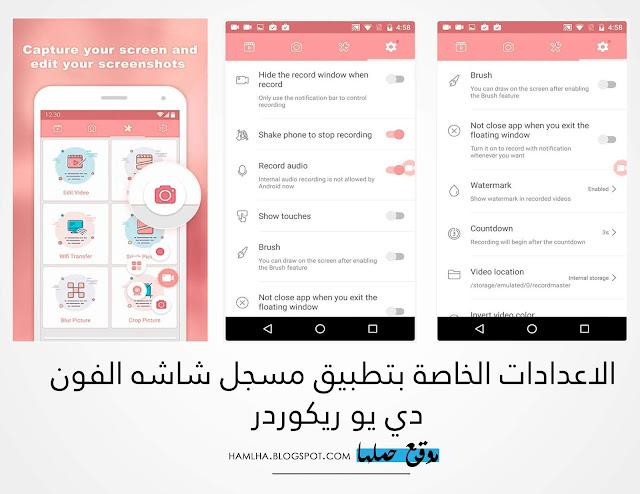 تحميل تطبيق مسجل فيديو الشاشة عربي Download DU Recorder 2018 وتحرير الفيديو