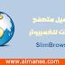تحميل متصفح الانترنت SlimBrowser مجانا للكمبيوتر