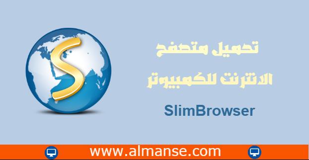 SlimBrowser