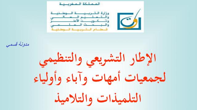 عرض حول الإطار التشريعي والتنظيمي لجمعيات أمهات واباء وأولياء التلاميذ