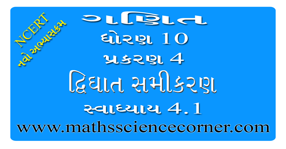 Maths Std 10 Swadhyay 4.1
