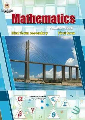 تحميل كتاب الرياضيات باللغة الانجليزية للصف الاول الثانوى لغات الترم الاول