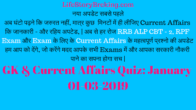 GK & Current Affairs Quiz: January 01-03-2019