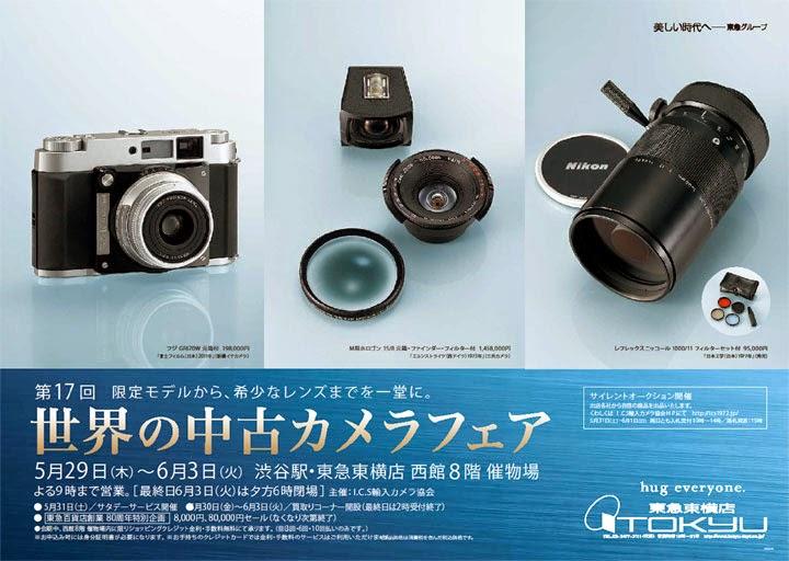 http://www.tokyu-dept.co.jp/toyoko/event/detail.html/?id=148