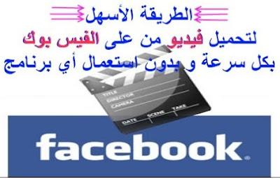 طريقة تحميل فيديوهات الفيس بوك بدون برامج