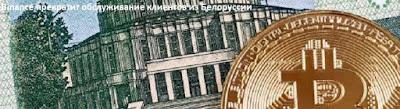 Binance прекратит обслуживание клиентов из Белоруссии