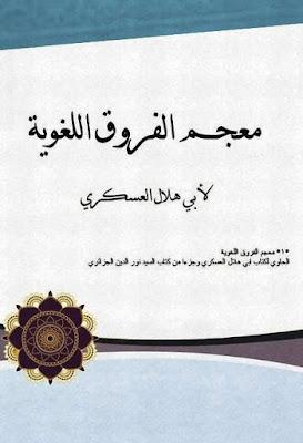 معجم الفروق اللغوية - أبي هلال العسكري , pdf