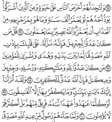 Tafsir Surat Al-Baqarah Ayat 96, 97, 98, 99, 100