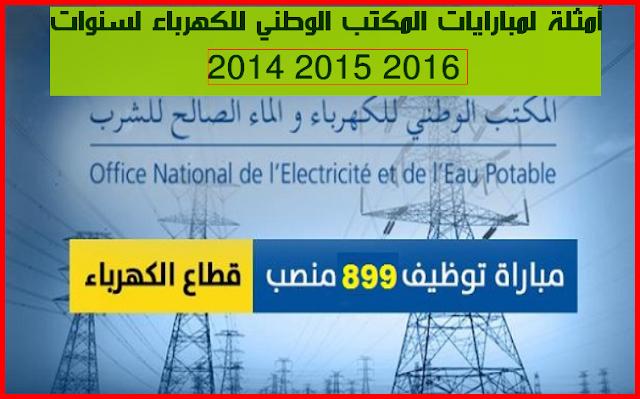 أمثلة لمبارايات المكتب الوطني للكهرباء لسنوات 2014,2015 و 2016
