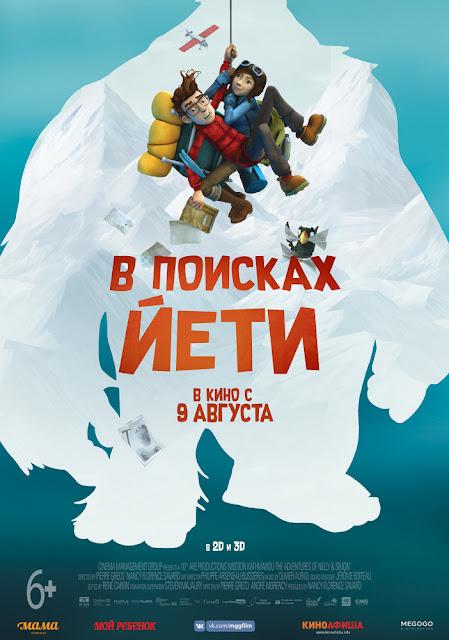 Какие фильмы можно будет посмотреть в кинотеатрах с 9 августа