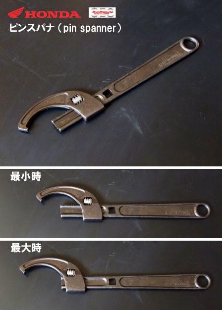 スクエア□穴が空いていてトルクレンチでも使えるホンダ純正のアジャスタブルピンスパナ。主にはステアリングのステムナットの作業に使用します。