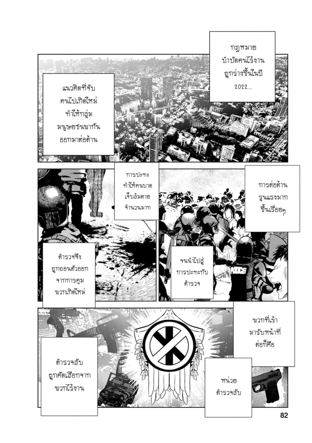 อ่านการ์ตูน Unemployed Concentration Camp ตอนที่ 2 หน้าที่ 29