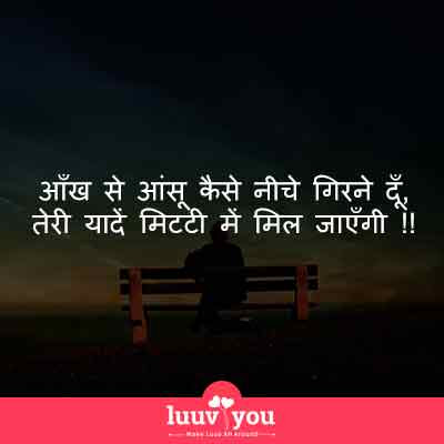 miss you status in hindi image